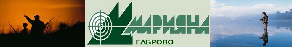Марияна - Габрово. Различният магазин за мъже. Организиране на заря, стоки за лов, риболов; оръжие, пиротехника, дрехи, екипи